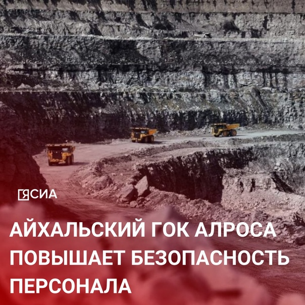 Айхальский горно-обогатительный комбинат АЛРОСА до...