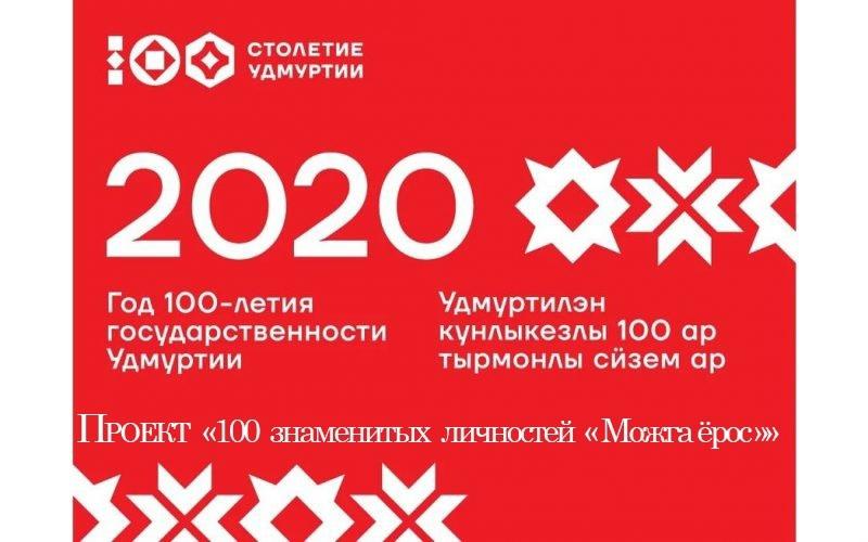 ИВАНОВ НИКОЛАЙ ГАВРИЛОВИЧ#100 знаменитых личностей Можга ёросИванов