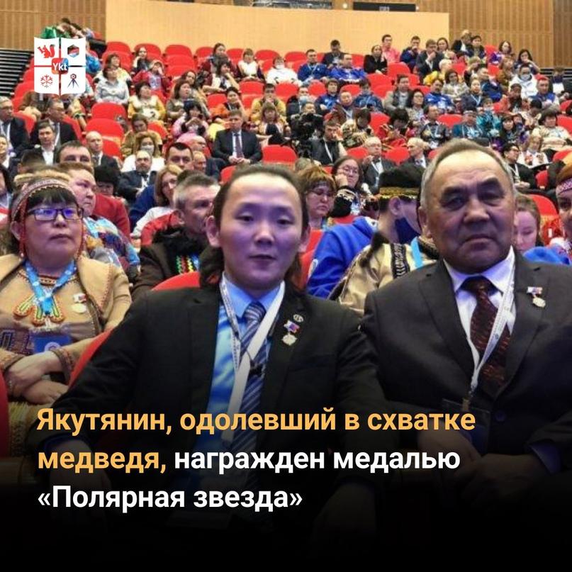 Якутянин, одолевший в схватке медведя, награжден медалью «Полярная звезда»