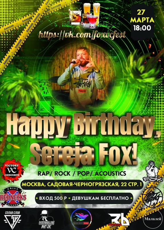 Fox VC Fest