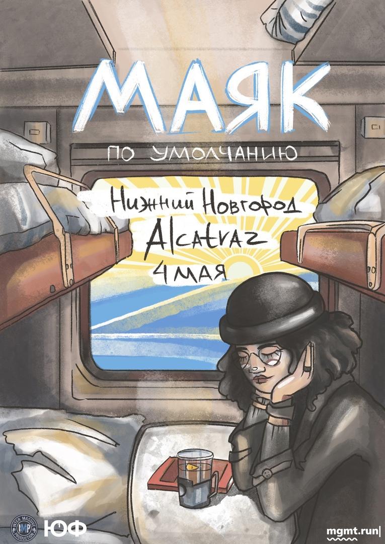 Афиша МАЯК 04.05.2021 НИЖНИЙ НОВГОРОД
