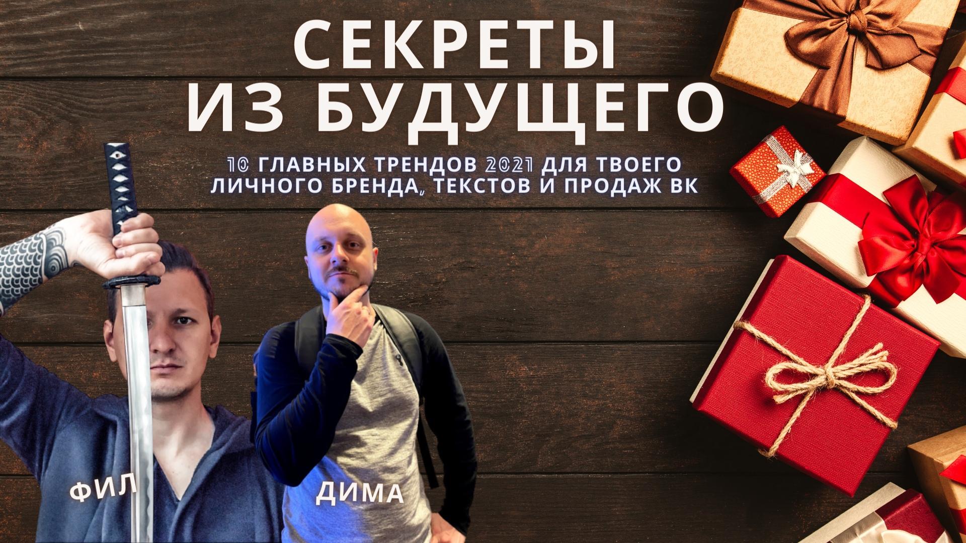 E7KbLWQ8F50 [Дмитрий Коренко] Секреты из будущего