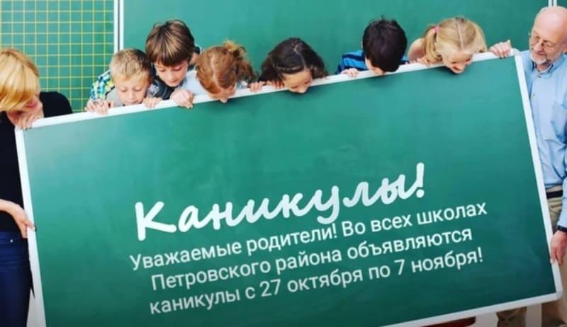 С 27 октября петровские школьники уходят на каникулы
