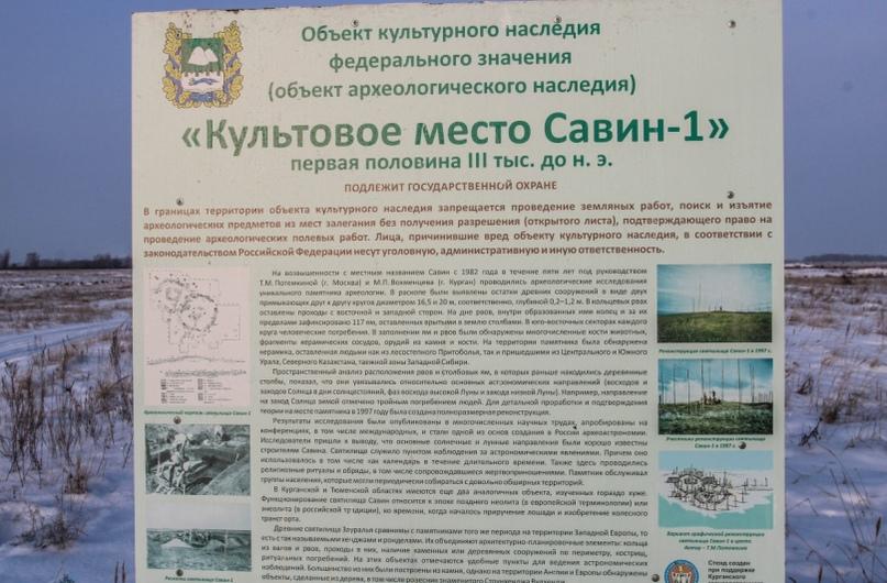 Белозерский район – уникальные археологические объекты!, изображение №2