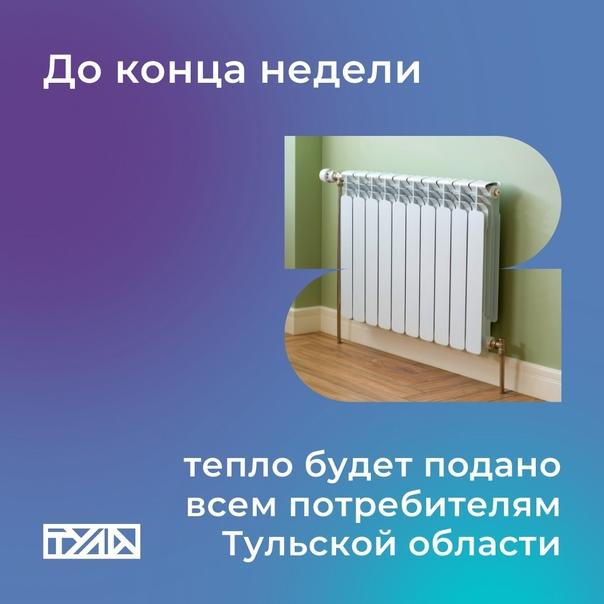 До конца недели тепло будет подано всем потребител...