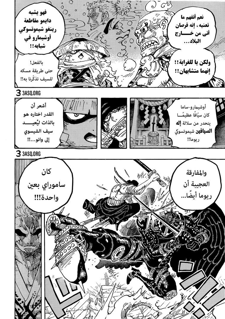 One Piece Arab 1023, image №11