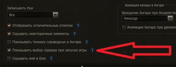 Ответить на Как убрать подтверждение перехода на другой сервер.