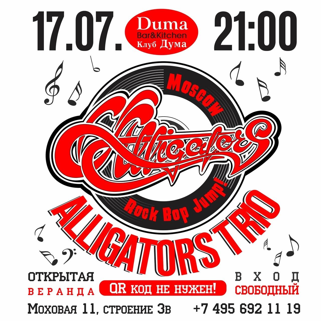 17.07 Alligators в клубе Дума!
