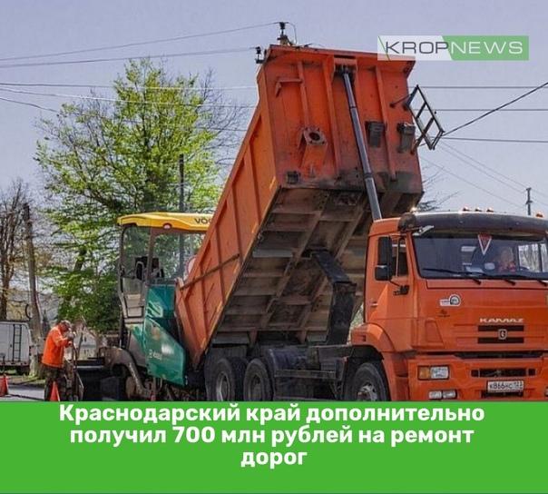 Краснодарский край дополнительно получил 700 млн р...