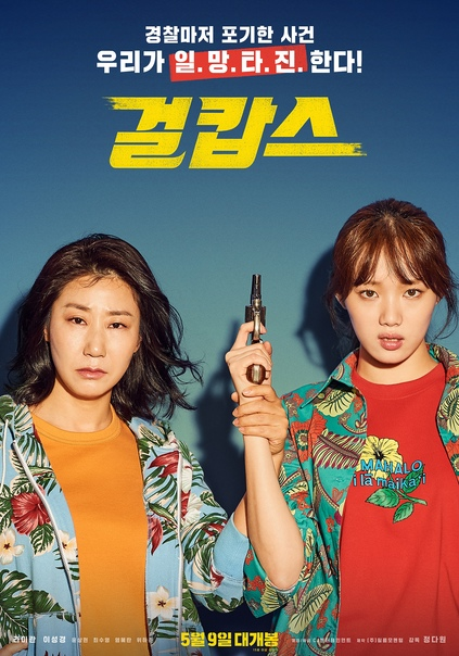 Miss & Mrs Cops [2019]-VOSTFR-[Trad_SilSubs] - MP4