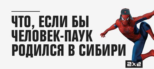 Каким бы был Человек-паук, родись он в России нулевых? Интервью с дизайнером Евгением Зубковым