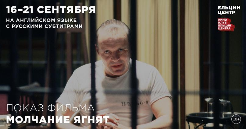 В кинозале Ельцин Центра с 16 по 21 сентября показываем психологический триллер...