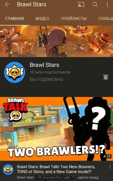 Наконец-то набралось 10 миллионов на канале Brawl Stars!