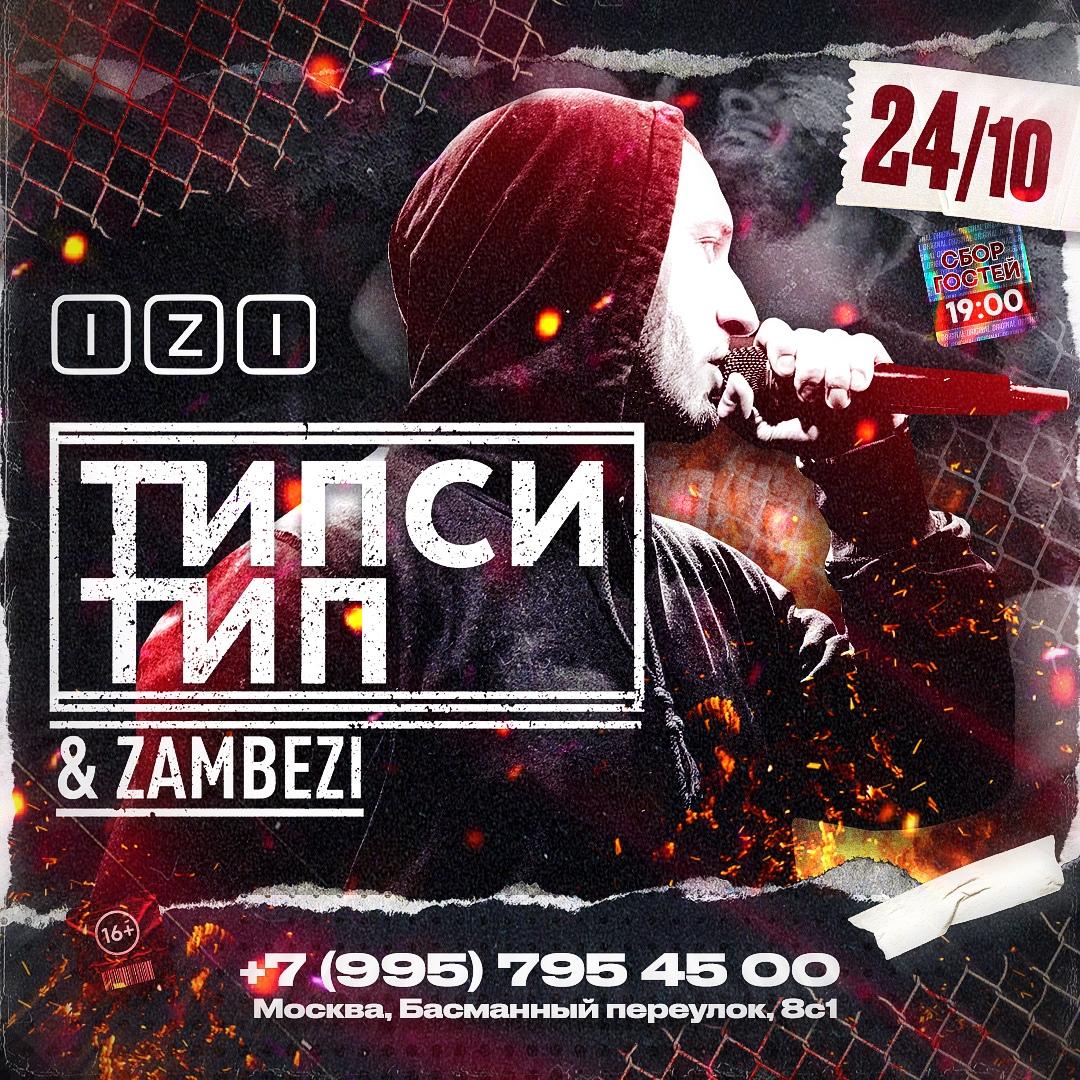 Афиша Москва Типси Тип & Zambezi / 24 октября, Москва
