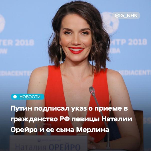 Латиноамериканская певица и актриса Наталья Орейро...