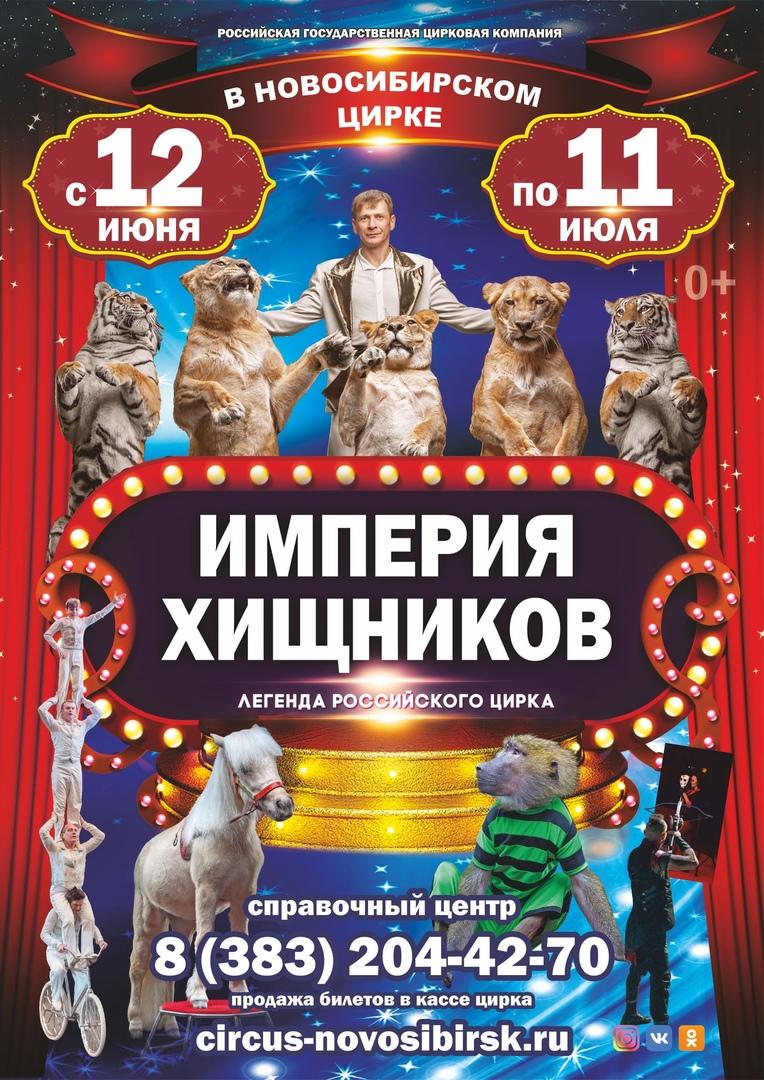 Афиша Москва Империя Хищников в Новосибирске