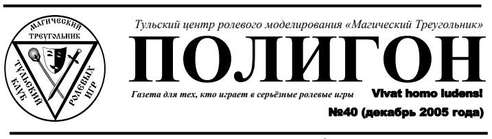 Я прочитала все выпуски Полигона, изображение №18