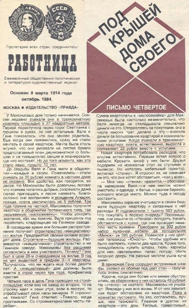 """""""Бесплатные квартиры"""" в СССР"""