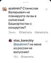 Барецкий Стас   Москва   41