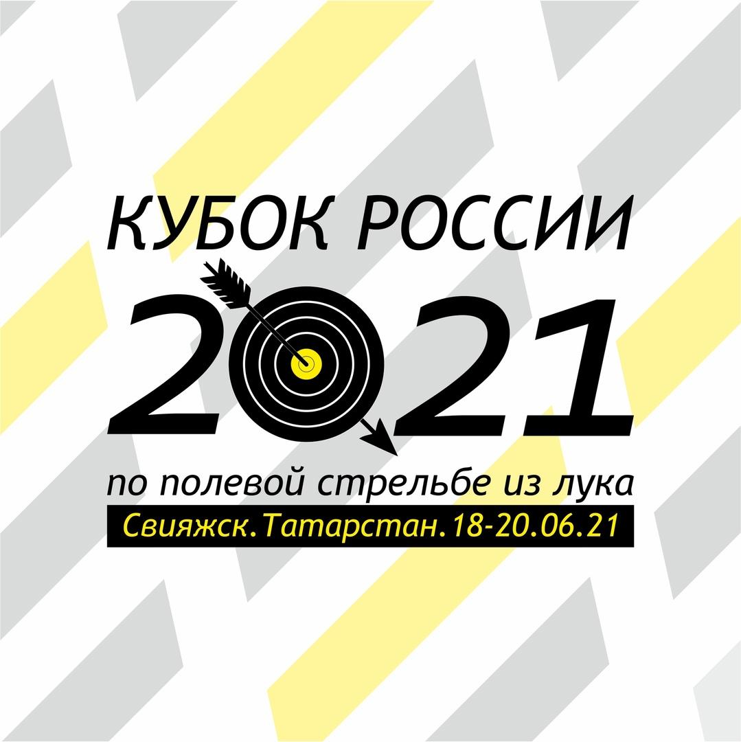 Афиша Казань КУБОК РОССИИ ПО ПОЛЕВОЙ СТРЕЛЬБЕ 2021