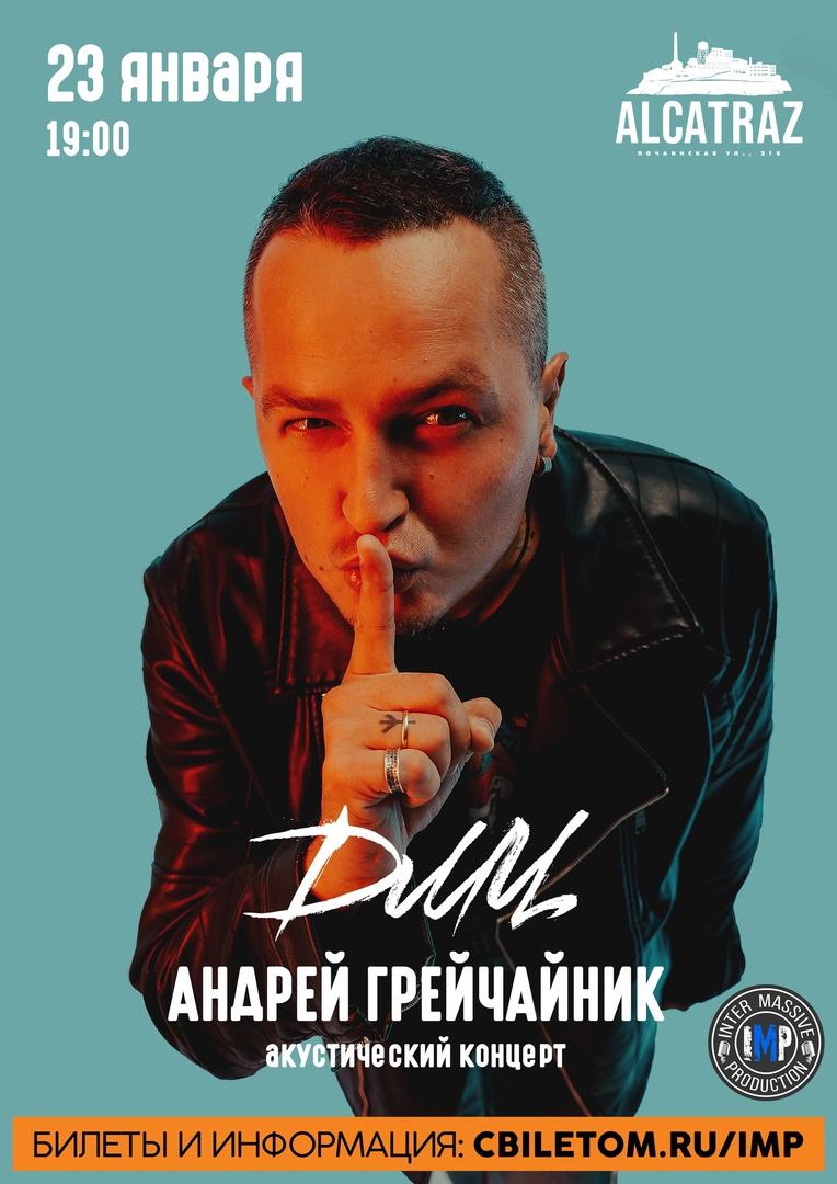 Афиша АНДРЕЙ ГРЕЙЧАЙНИК 23.01.2021 НИЖНИЙ НОВГОРОД
