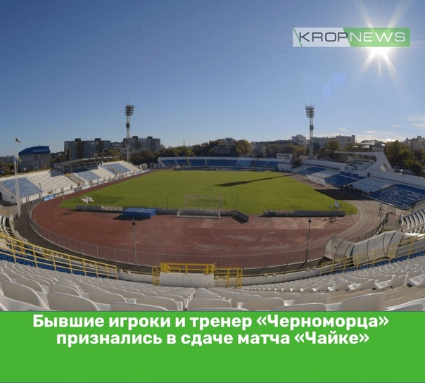 Бывшие игроки и тренер «Черноморца» признались в сдаче ма...
