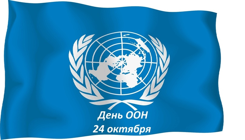24 октября – День ООН