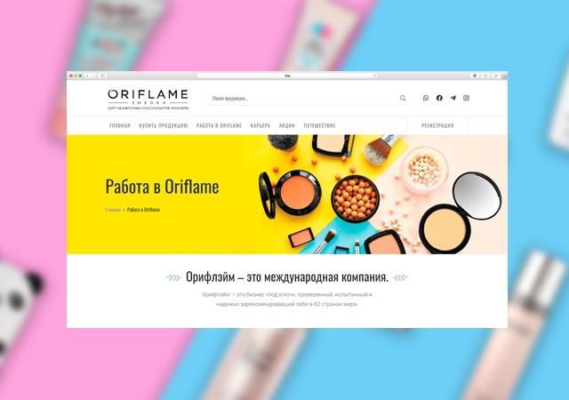 Сайт для косметической компании ORIFLAME