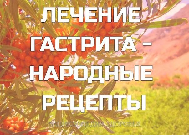 ЛЕЧЕНИЕ ГАСТРИТА - НАРОДНЫЕ РЕЦЕПТЫ