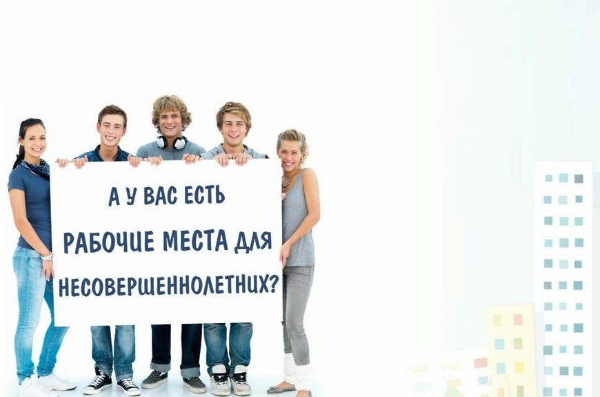 Центр занятости населения предлагает работодателям поучаствовать в организации временного трудоустройства подростков