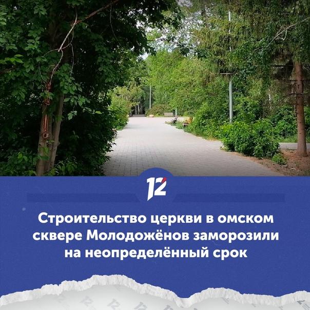 Строительство церкви в омском сквере Молодожёнов з...