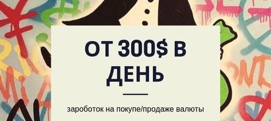 [Private] Заработок от 300$