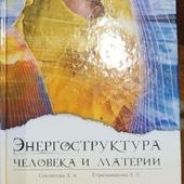 Л. А. Секлитова, Л. Л. Стрельникова. Энергоструктура человека и материи (2007)