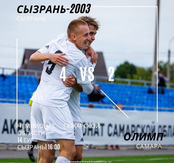 «Сызрань-2003» уверено переиграла лидера чемпионат...