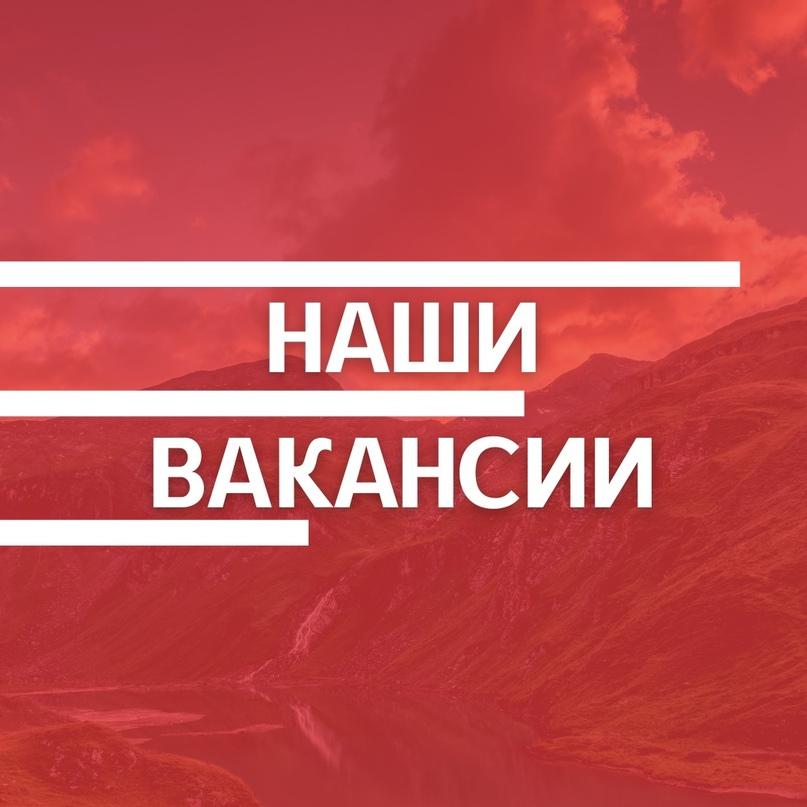"""В ГБУК г. Москвы Территориальная клубная система """"Бригантина"""" срочно требуются п..."""