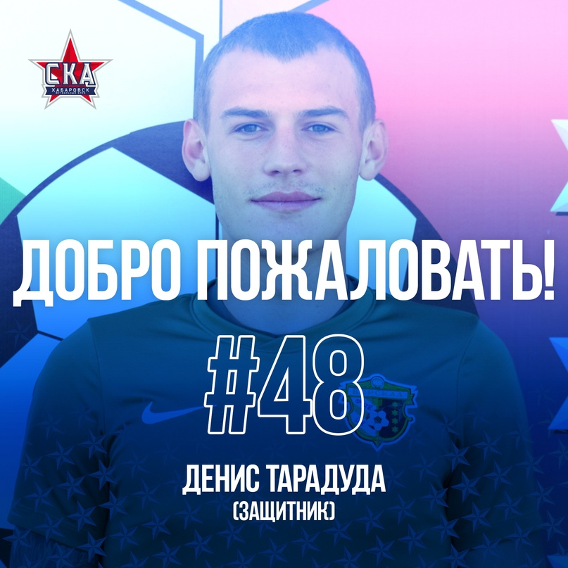 «СКА-Хабаровск» подписал двух молодых футболистов, изображение №2