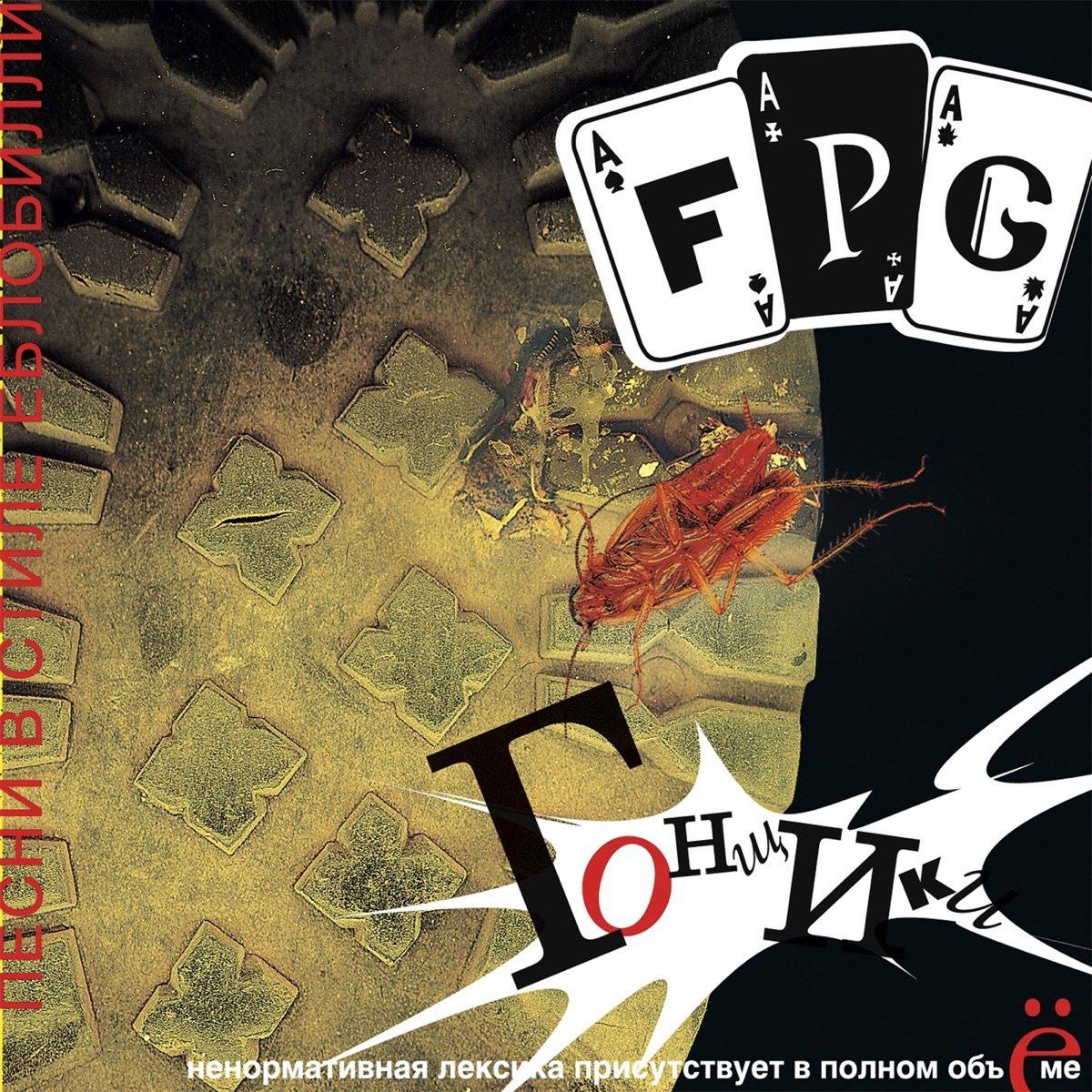 F.P.G. album Гонщики