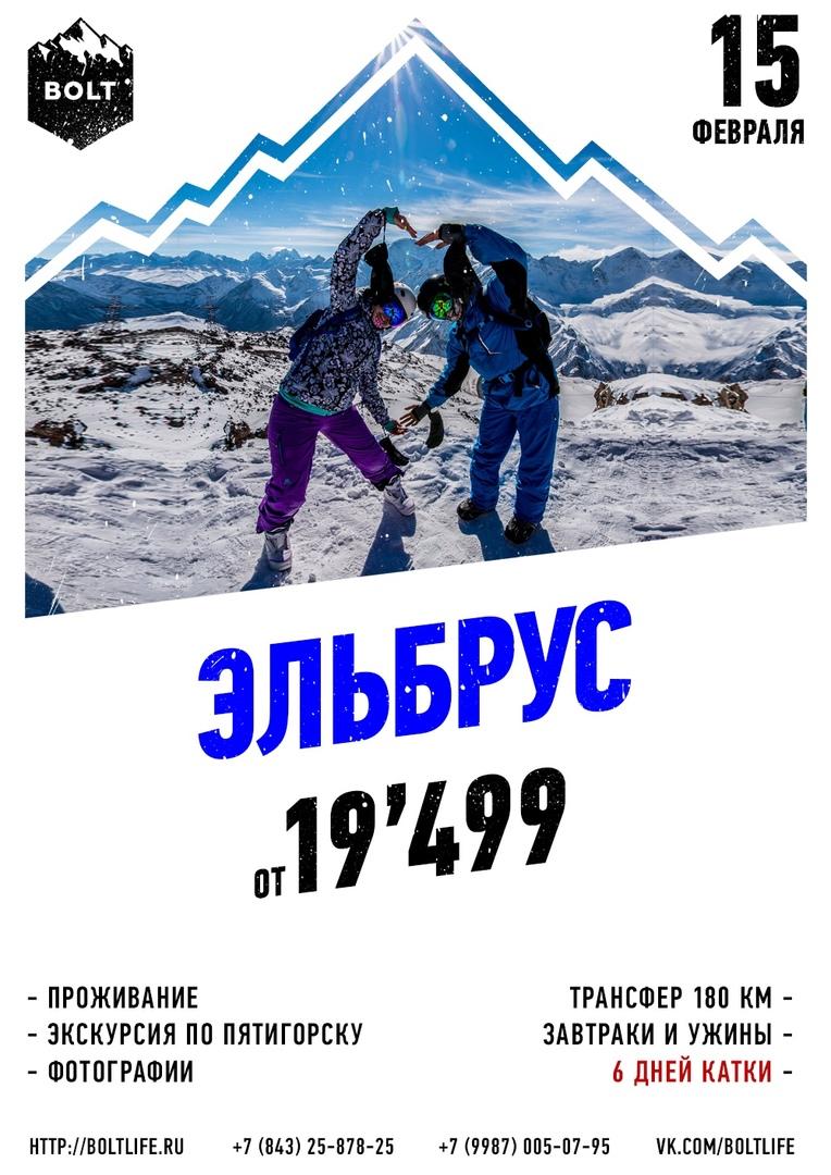 Афиша Казань Эльбрус 2021. Выше не бывает! BOLT