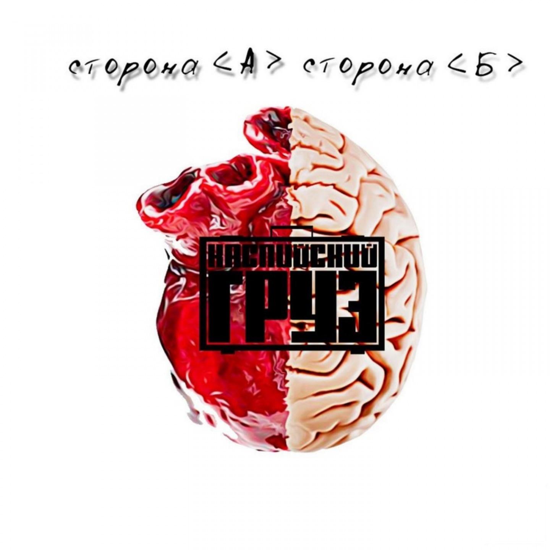 Каспийский Груз album сторона А   сторона Б