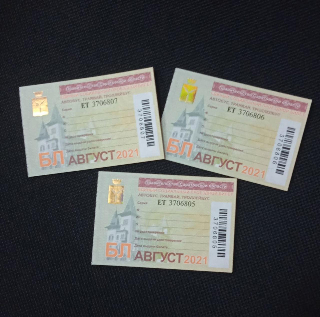 Стартовала реализация единых социальных проездных билетов на август