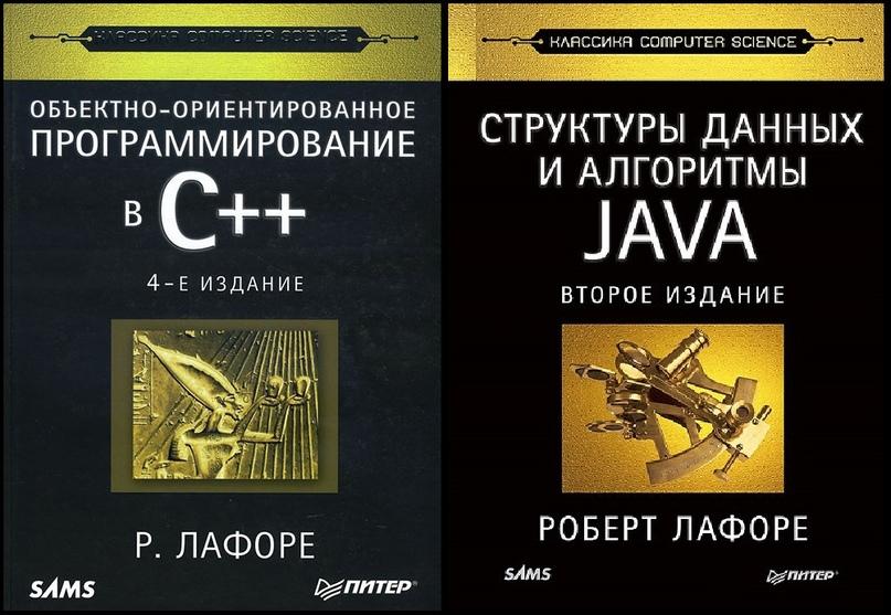 Структуры данных и алгоритмы JAVA. 2-е издание [2013] Роберт Лафоре