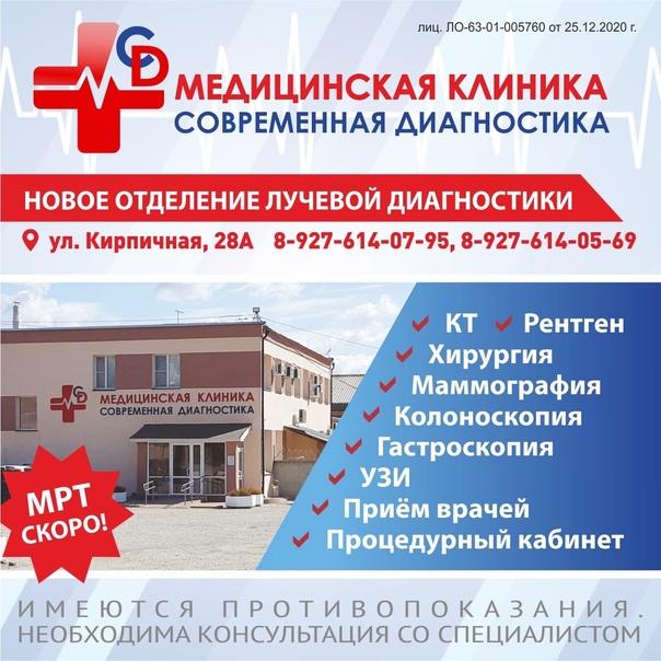 Новый центр лучевой диагностики в Сызрани!Медицинс...