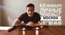 Волхов Дмитрий   Москва   29