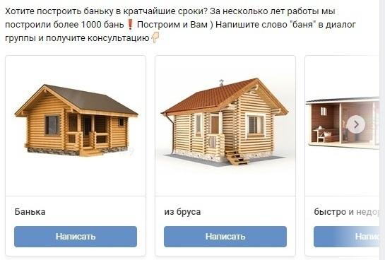 Кейс «Строительство домов. Срубы. Бани» Заявки по 167 рублей из ВК, изображение №8