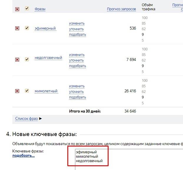 как Яндекс понимает запросы пользователей синонимы