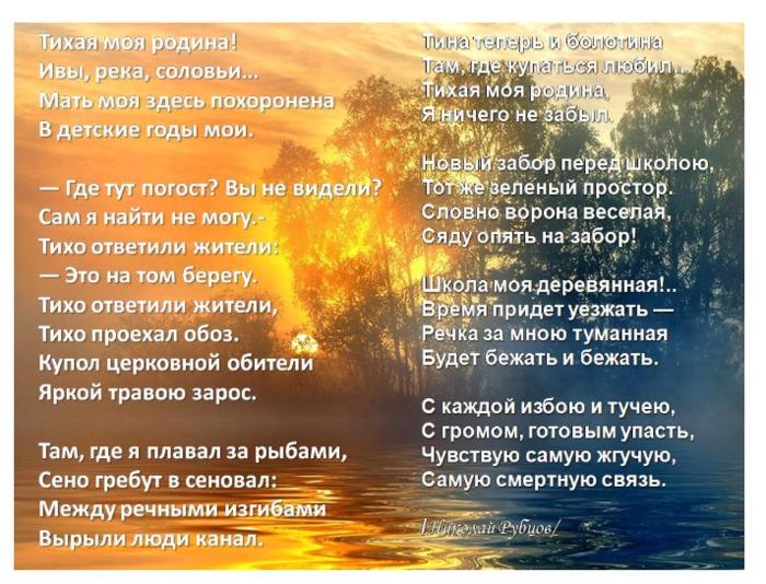 85 лет со дня рождения Н.М.Рубцова, изображение №2