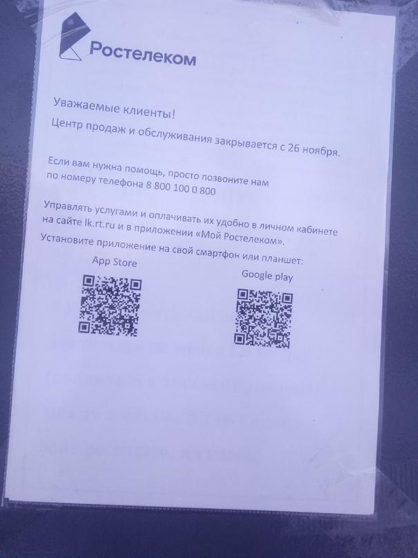 Вопрос к Ростелекому — пароль к личному кабинету получить по этому...
