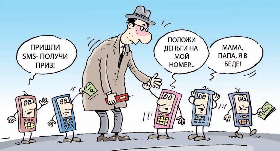 Можгинцы снова попались на уловки телефонных мошенниковЗа