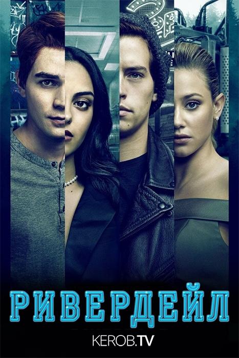 Ривердэйл | Riverdale | 5 сезон