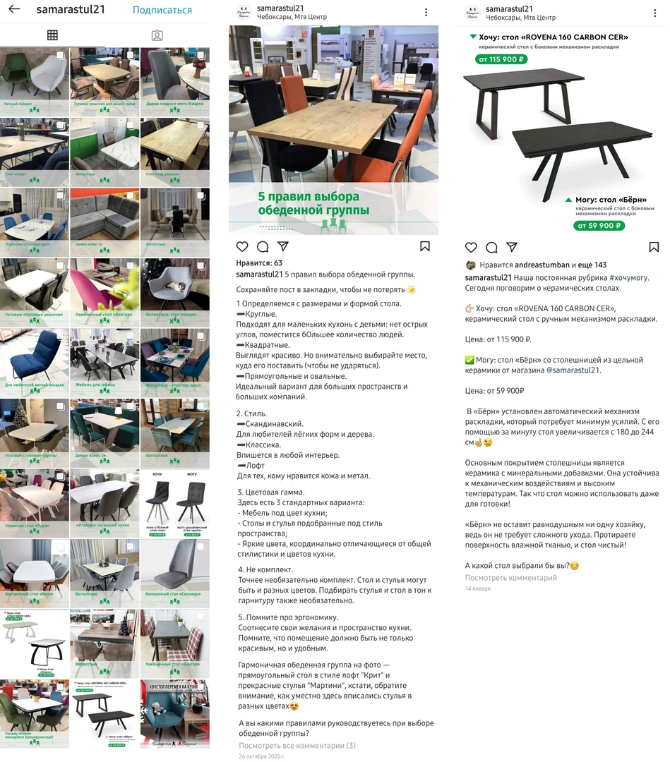 Продвижение магазина мебели, изображение №5